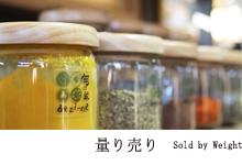 量り売り  Sold by Weight