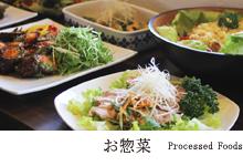 お惣菜   Processed Goods