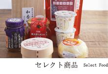 セレクト食品  Select Food